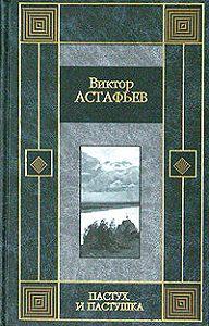 Виктор Астафьев -Пастух и пастушка