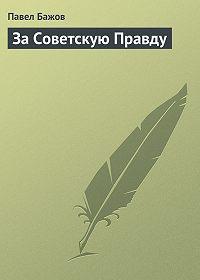 Павел Бажов -За Советскую Правду