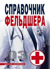 Галина Лазарева -Справочник фельдшера