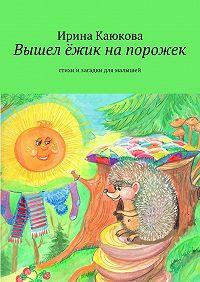 Ирина Каюкова -Вышел ёжик напорожек
