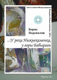 Борис Подовалов -…У реки Нижнекаменка, у горы Бабырган. Часть I, II
