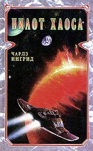Чарльз Ингрид -Пилот Хаоса
