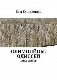 Ина Близнецова -Олимпийцы. Одиссей. Цикл стихов