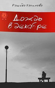 Рашида Касимова -Дождь в декабре