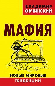 Владимир Овчинский -Мафия. Новые мировые тенденции