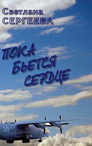 Светлана Сергеева -Пока бьется сердце