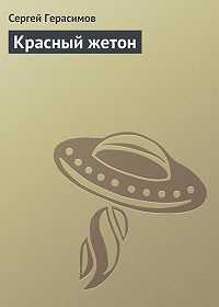 Сергей Герасимов -Красный жетон