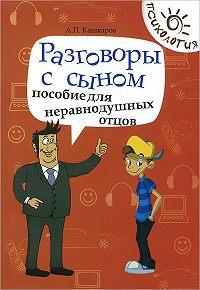 Андрей Кашкаров -Разговоры с сыном. Пособие для неравнодушных отцов