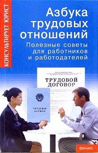 Руслана Суняева -Азбука трудовых отношений. Полезные советы для работников и работодателей