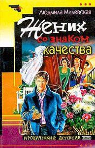 Людмила Милевская -Жених со знаком качества