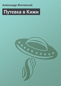 Александр Житинский -Путевка в Кижи