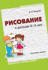 Д. Н. Колдина -Рисование с детьми 4-5 лет. Конспекты занятий