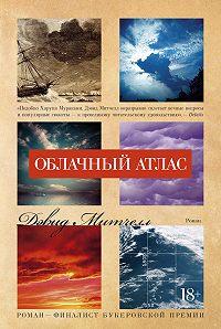Дэвид Митчелл -Облачный атлас