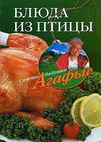 Агафья Звонарева -Блюда из птицы