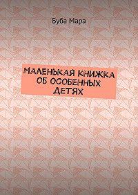 Буба Мара -Маленькая книжка обособенных детях