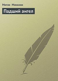 Миган Маккини -Падший ангел