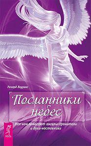 Ричард Лоуренс -Посланники небес. Как нам помогают ангелы-хранители и духи-наставники