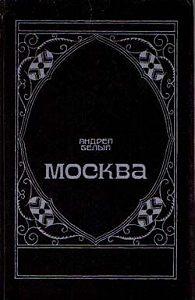 Андрей Белый -Москва под ударом