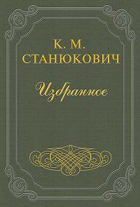 Константин Станюкович -Свадебное путешествие