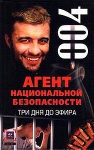 Гульназ Ямалеева -Три дня до эфира