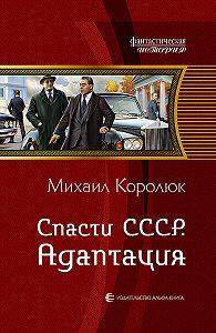 Михаил Королюк -Спасти СССР. Адаптация