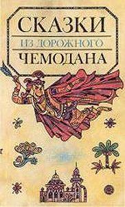Святослав Сахарнов - Сказки из дорожного чемодана