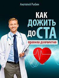 Анатолий Рыбин -Какдожить доста: правила долголетия