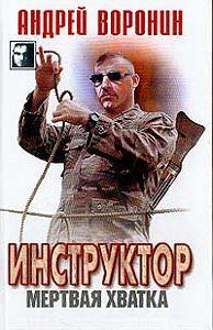 Андрей Воронин -Мертвая хватка