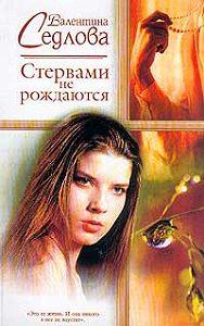 Валентина Седлова - Стервами не рождаются