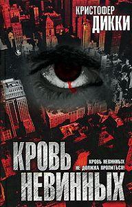 Кристофер Дикки -Кровь невинных