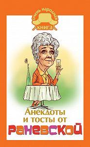 Фаина Раневская -Анекдоты и тосты от Раневской