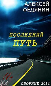 Алексей Федянин -Последний путь (сборник)