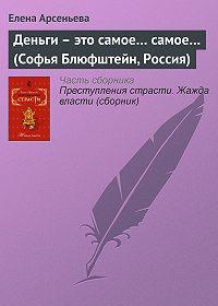 Елена Арсеньева -Деньги – это самое… самое… (Софья Блюфштейн, Россия)