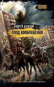 Андрей Дашков -Плод воображения