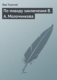 Лев Толстой - По поводу заключения В. А. Молочникова