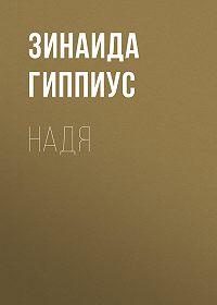 Зинаида Гиппиус -Надя