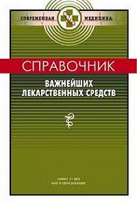 П. В. Смольников -Справочник важнейших лекарственных средств