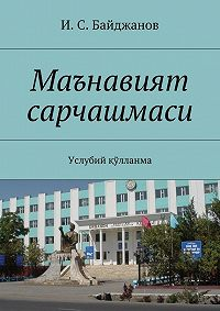 И. Байджанов - Маънавият сарчашмаси. Услубий қўлланма