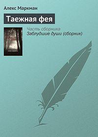 Алекс Маркман -Таежная фея