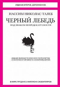 Нассим Николас Талеб -Черный лебедь. Под знаком непредсказуемости (сборник)