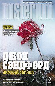 Джон Сэндфорд - Зимний убийца