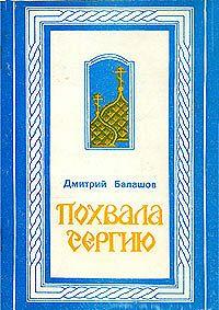 Дмитрий Балашов -Похвала Сергию