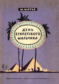 Милица Матье -День египетского мальчика