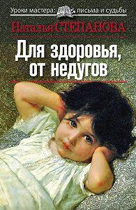 Наталья Ивановна Степанова -Для здоровья, от недугов