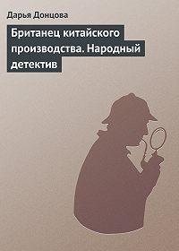 Дарья Аркадьевна Донцова -Британец китайского производства. Народный детектив