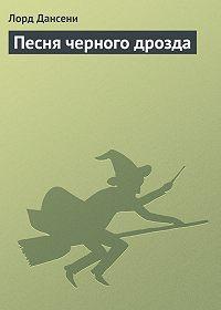 Эдвард Дансейни -Песня черного дрозда