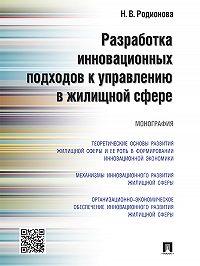 Надежда Родионова -Разработка инновационных подходов к управлению в жилищной сфере. Монография