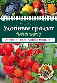 Наталья Доронина - Удобные грядки. Новый подход