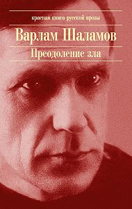 Варлам Шаламов -Тачка I