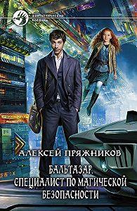 Алексей Пряжников -Бальтазар. Специалист по магической безопасности
